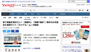 """FireShot Screen Capture #053 - '家で楽器を弾きたい!「楽器可」「楽器""""相談""""」物件のみを集めた検索サイト「カナデルーム」が開設 (BARKS) - Yahoo!ニュース' - headlines_yahoo_co_jp_hl_a=20170112-00000928-b"""
