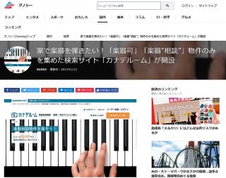 """FireShot Screen Capture #054 - '家で楽器を弾きたい!「楽器可」「楽器""""相談""""」物件のみを集めた検索サイト「カナデルーム」が開設 - グノシー' - gunosy_com_articles_agQqc"""