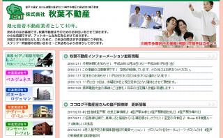 FireShot Screen Capture #060 - '秋葉不動産|登戸・向ヶ丘遊園・川崎市多摩区の賃貸物件情報' - www_akibafudousan_jp