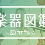 「楽器図鑑」をリリース!