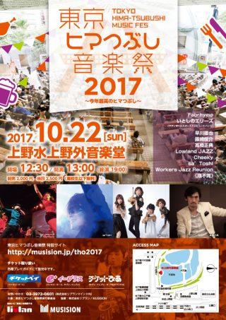 ミュージション ヒマつぶし音楽祭2017