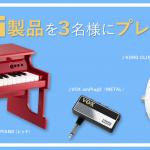 KORG製品を読者にプレゼント!抽選で3名様に!【ミニピアノ/ヘッドフォン・ギター・アンプ/クリップ・ドラム・キット】