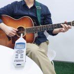 ギターの音はピアノより大きい?実際に騒音計で音量を測ってみた!【ギタリストのためのお部屋探し】
