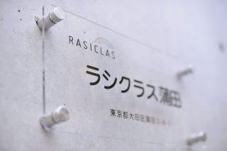 防音マンション 蒲田 ラシクラス