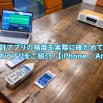 騒音計アプリの精度を実際に確かめてみた!おすすめアプリをご紹介!【iPhone / Android】